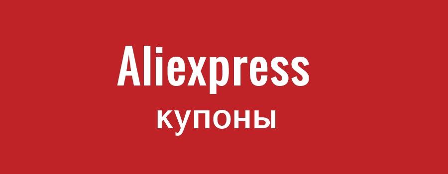 Купон Алиэкспресс
