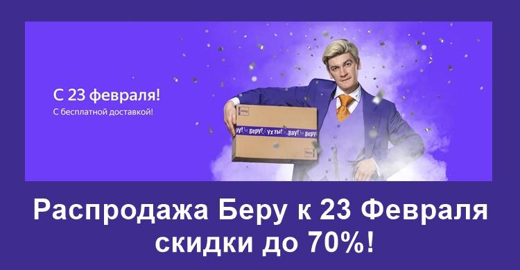 Распродажа Беру к 23 Февраля - скидки до 70%!