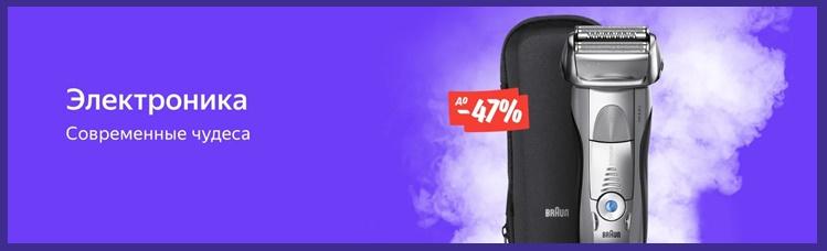 Распродажа Беру, скидки до 47% на электронику