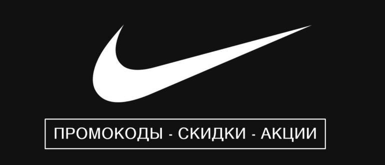 Найк (Nike) промокоды, купоны, скидки, акции