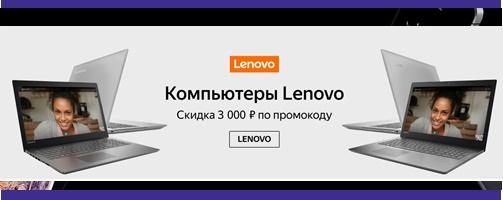 Промокод Беру - скидка 3000 рублей на ноутбуки Lenovo