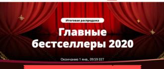 Распродажа Алиэкспресс Итоги Года 2020!