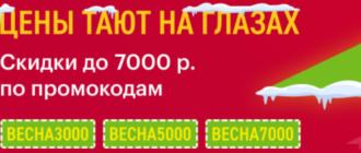 Промокоды Эльдорадо на скидку до 7000 рублей
