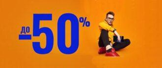 Распродажа Летуаль - скидки до 50%
