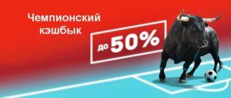 М Видео - Чемпионский кэшбык до 50%